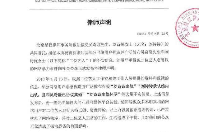 刘诗诗吴奇隆发声明否认离婚谣言 将追究法律责任