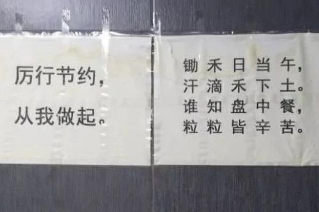 天津一高校洗手间门口雷人标语 看完还能正常如厕么