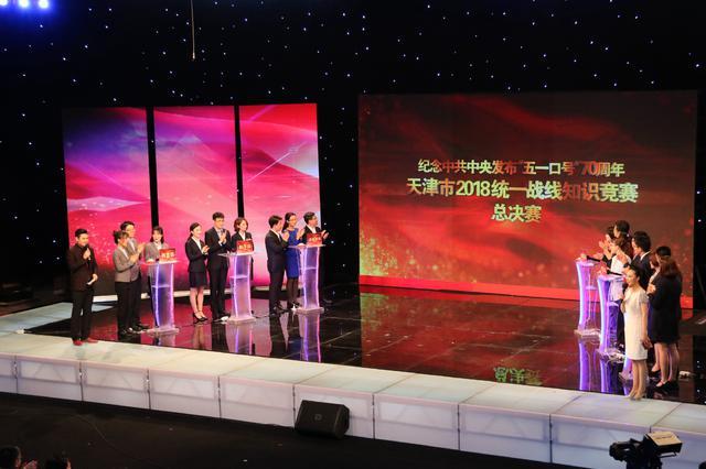 """市委统战部举行纪念中共中央发布""""五一口号""""70周年天津市20"""