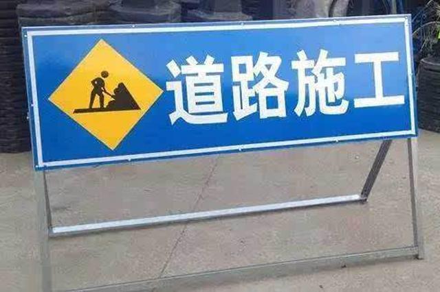 南宁厢竹大道封闭施工 今日上班注意绕行