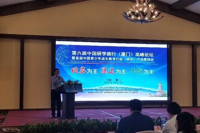 第六届中国研学旅行高峰论坛在厦召开