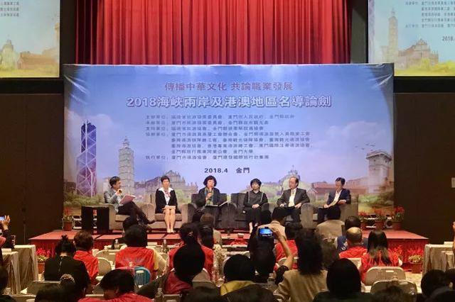 两岸四地名导齐聚金门论剑 传播中华文化论职业发展