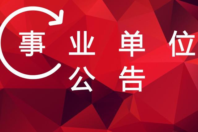 南宁事业单位考试240个岗位取消招聘 请改报其他岗位