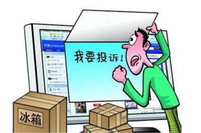南宁:消费欺诈商品质量及售后成投诉热点