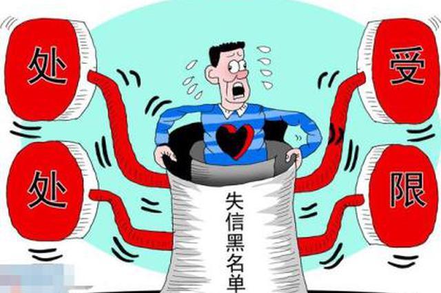 南宁市兴宁区法院:失信惩戒被执行人收效明显