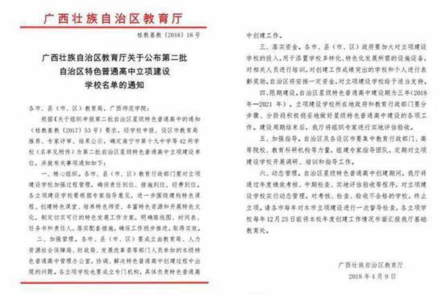 柳州6所学校入选自治区特色普通