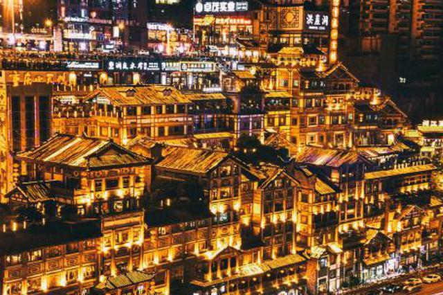 """""""五一""""小长假旅游人气最高城市 重庆排全国第八"""