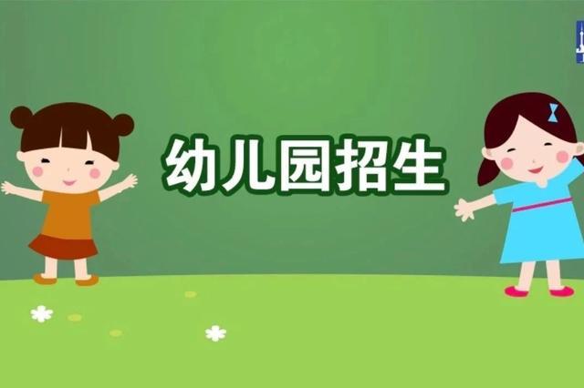 沪普惠性幼儿园占8成 每年新建改扩建30至60所幼儿园