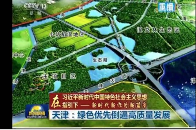 """天津这个区域将立起一块736平方公里的""""绿色屏风"""""""