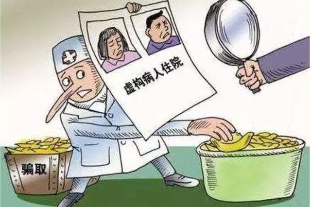 6月1日起天津医保行政处罚裁量权将有这些变化