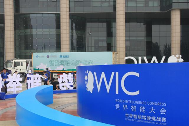 第二届世界智能驾驶挑战赛开幕 参赛队伍数量创全球最高