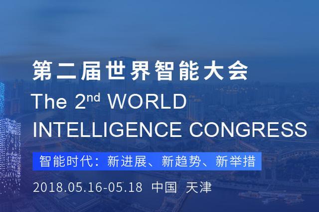 """""""智能之光""""照进津门大地——天津加快建设智能科技产业发展"""