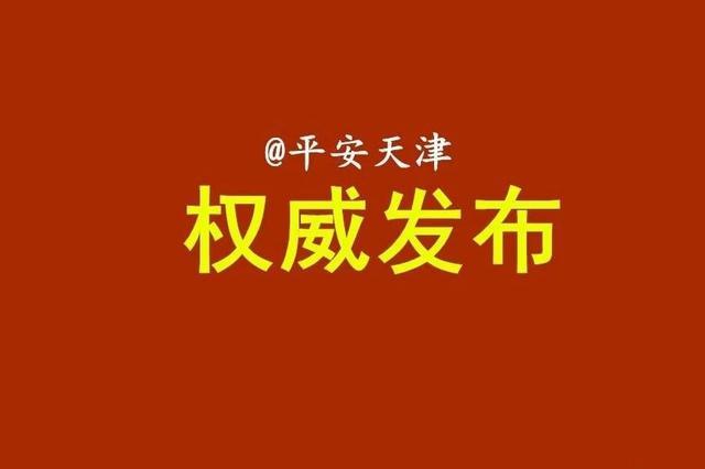 天津市公安局优化办事流程  方便群众办理落户手续(内附地址