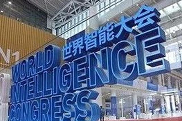 拥抱智能时代 你准备好了吗——第二届世界智能大会带来的震撼