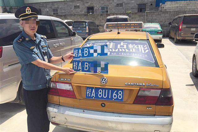 """南宁:想趁假期""""捞一把"""" """"李鬼""""出租车被查"""
