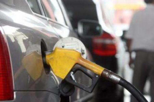 国内油价将迎年内第8涨 或创年内最大涨幅