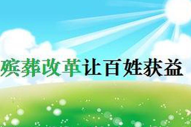 解决殡葬领域突出问题 湖南省展开专项整治行动