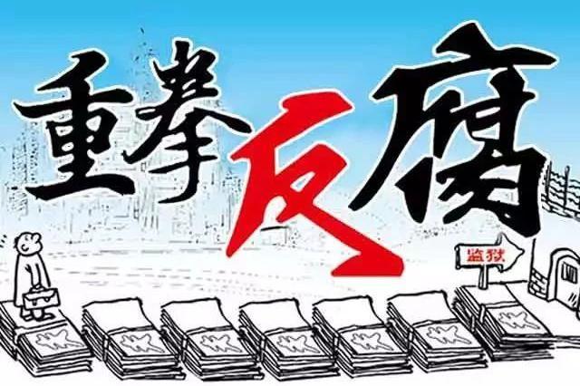 天津上半年查处违反八项规定精神问题389起