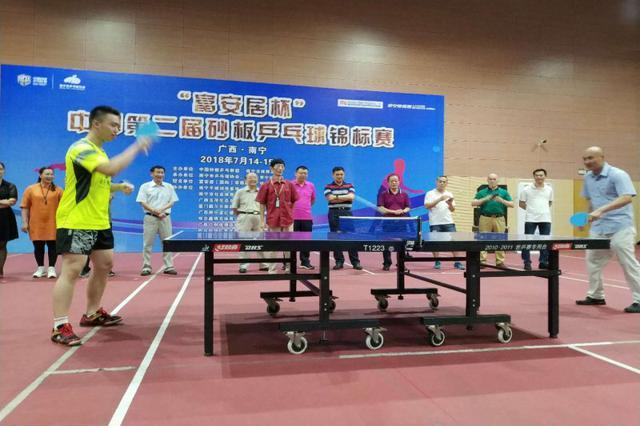 全国第二届砂板乒乓球团体锦标赛在南宁落幕