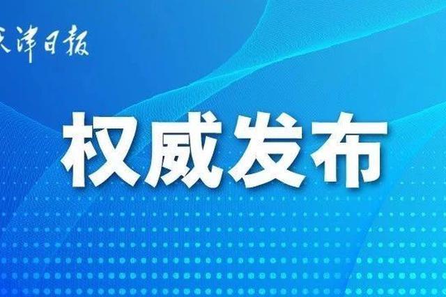 天津房价继续保持稳定 调控效果持续显现