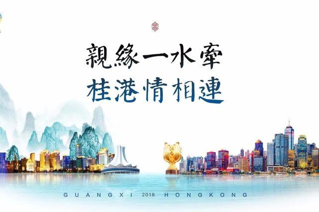 """有声有色有作为!四张""""广西名片""""热转香港朋友圈"""