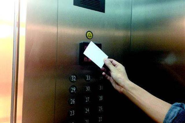业主质疑物业费捆绑电梯卡 律师:侵犯居住权