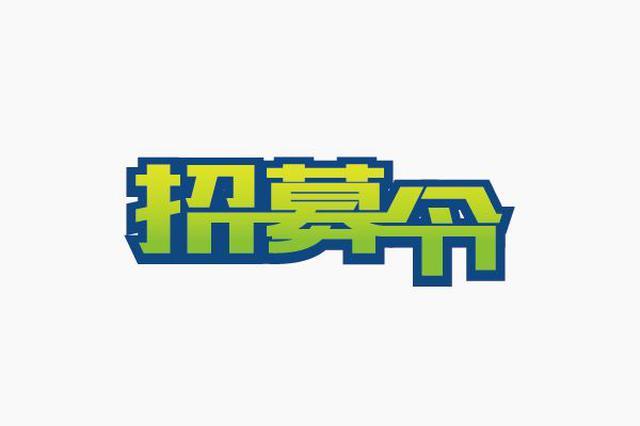 天津警备区公开招考文职人员43名