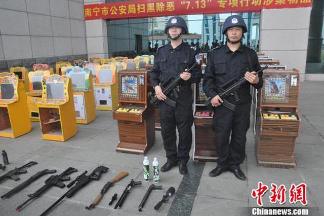 南宁警方打掉特大涉黑涉恶团伙 抓获犯罪嫌疑人243名