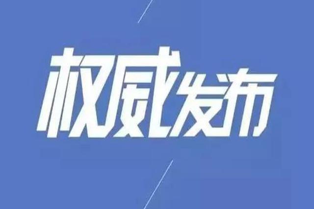 天津通报4起不作为不担当问题