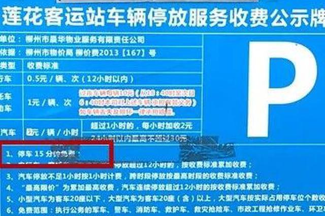 柳州莲花客运站电动车停放点乱收费 被罚5000元