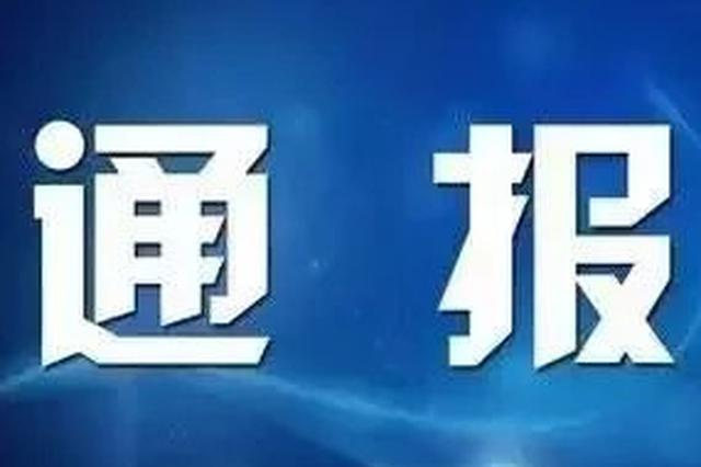 天津通报4起违反政治纪律组织纪律典型案例