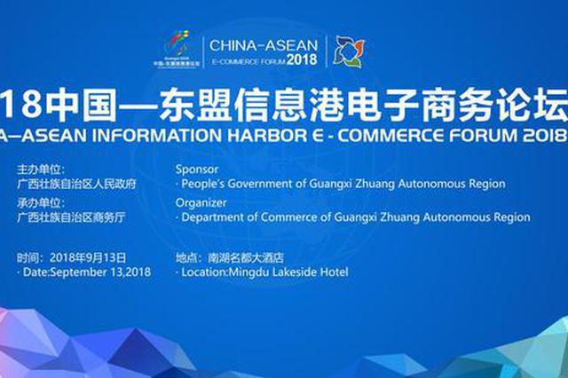 共享机遇共谋新招 2018中国-东盟信息港电商论坛有看头