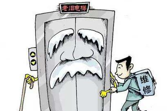 天津老旧小区加装电梯 设计导则下月实施