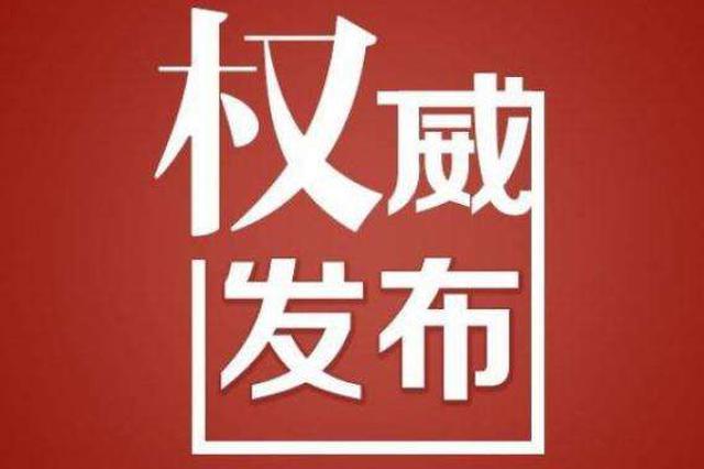 天津市人民政府关于取消和调整一批行政许可事项的通知
