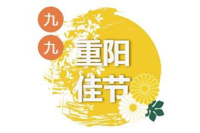 文史民俗学者张显明讲述 天津人的重阳节文化
