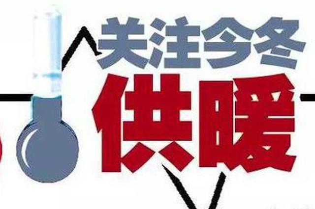 天津11月1日具备供热条件