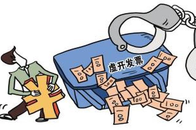 一男子虚开增值税发票近20万骗取退税在三亚被抓