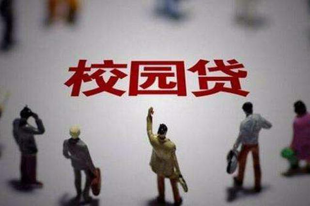 """天津教育部门提高防范筑牢城墙 坚决打击""""校园贷"""""""