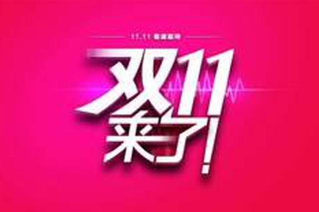 25.2亿元!截至11日16点天津成交额创新高