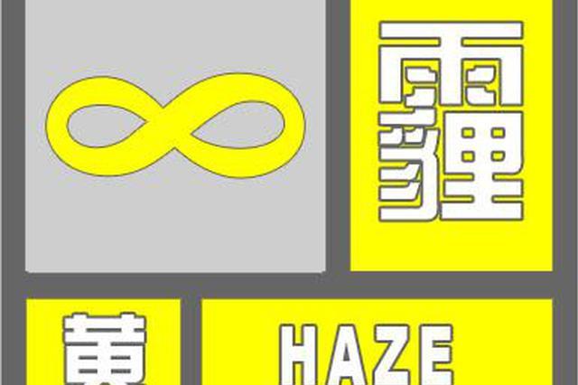 天津继续发布霾黄色预警信号 未来将出现中到重度霾
