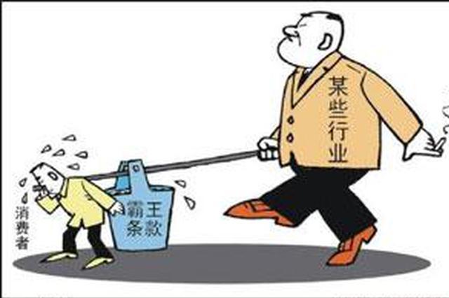 """""""消费潜规则""""盛行,你""""被套路""""过吗"""