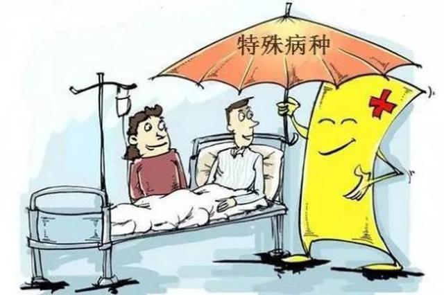 好消息!到2020年广西专项救治病种将扩大到30个