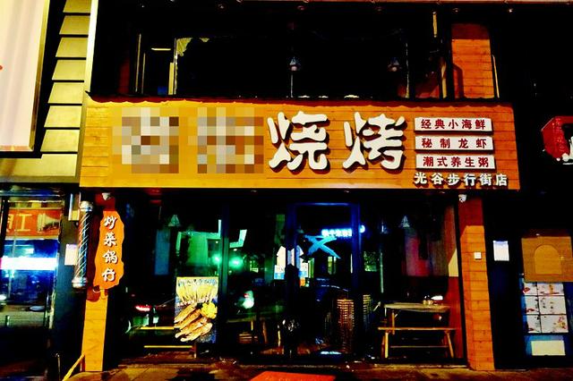 武汉光谷一烧烤店失火 所幸无人员伤亡