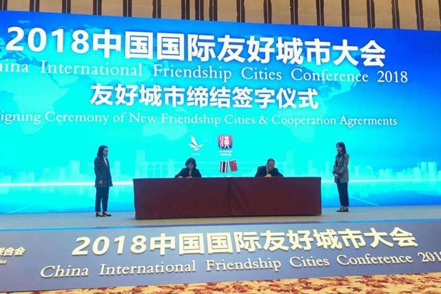 中国国际友好城市大会落幕 武汉国际友好城市增至28个
