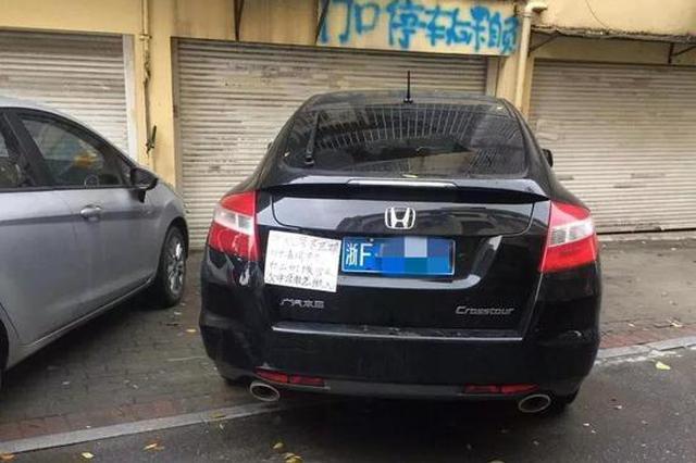 车库被堵4天4夜 杭州姑娘用尽各种方法对方始终失联