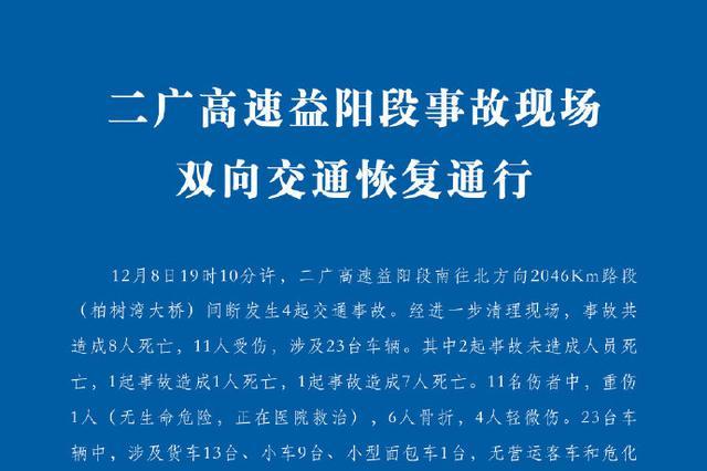 湖南二广高速益阳段事故致8死11伤 事故原因出炉