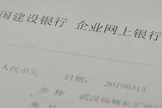 武汉女子汇错58万元工资款 银行建议报警警方不立案