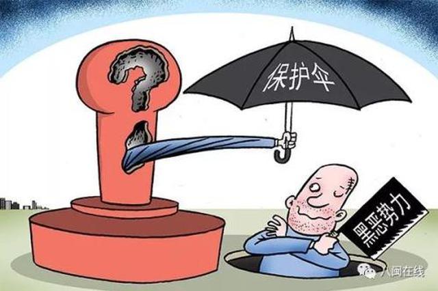广西3县级公安局副局长涉嫌充当黑恶势力保护伞被查