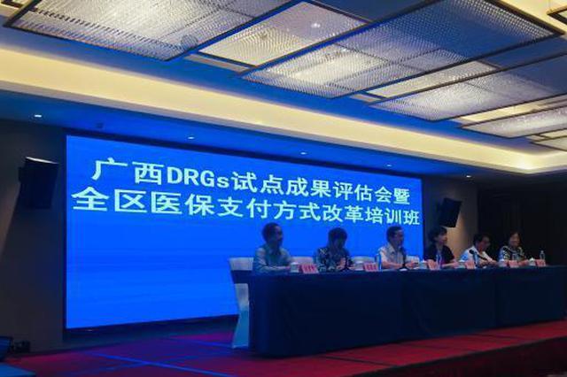 广西柳州医改挤出水分 门诊按人头病种付费(图)