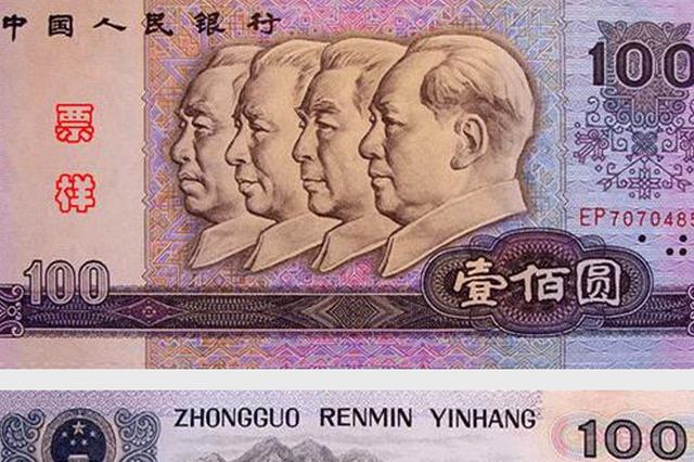 伴90后成长的第四套人民币告别市场 这几种不能拒收